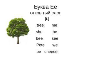 Буква Ee открытый слог [i:] tree me she he bee see Pete we be cheese