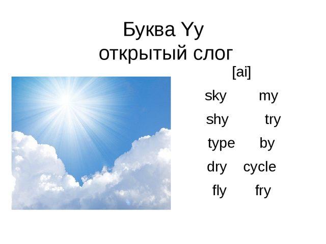 Буква Yy открытый слог [ai] sky my shy try type by dry cycle fly fry
