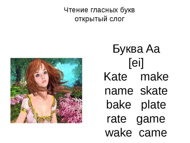 Чтение гласных букв открытый слог Буква Aa [ei] Kate make name skate bake pla...