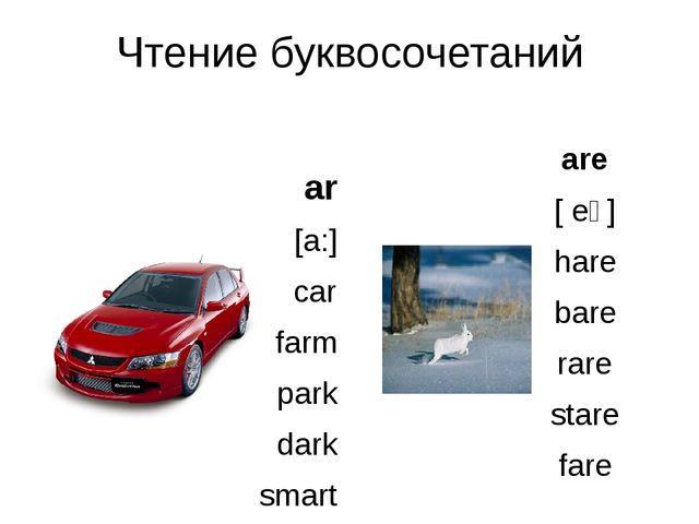 Чтение буквосочетаний ar [a:] car farm park dark smart art are [ eə] hare bar...