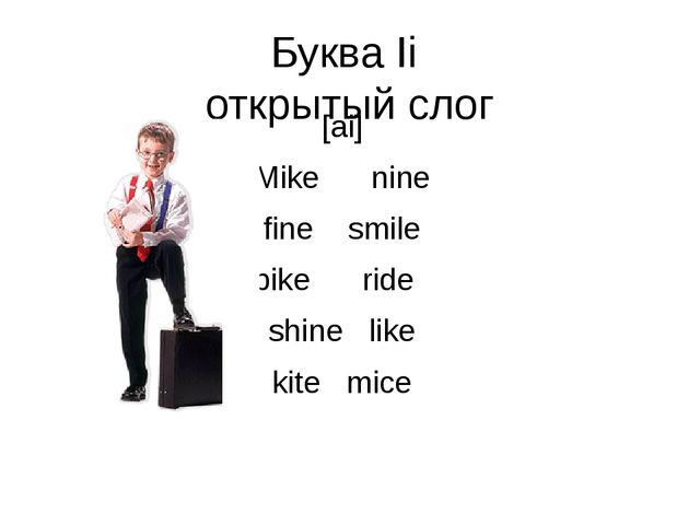 Буква Ii открытый слог [ai] Mike nine fine smile bike ride shine like kite mice