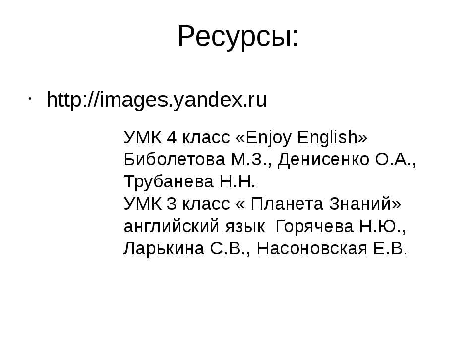 Ресурсы: http://images.yandex.ru УМК 4 класс «Enjoy English» Биболетова М.З.,...