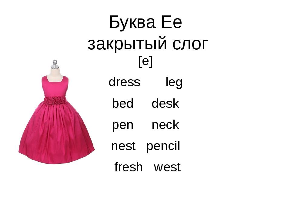 Буква Ee закрытый слог [e] dress leg bed desk pen neck nest pencil fresh west
