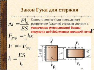 Одностороннее (или продольное) растяжение (сжатие) стержня состоит в увеличен