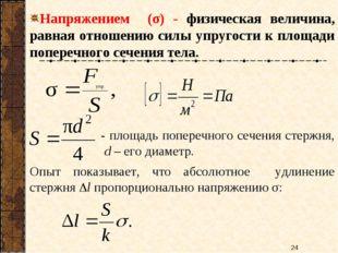 Напряжением (σ) - физическая величина, равная отношению силы упругости к площ
