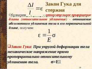 Обозначим – относительное приращение длины (относительное удлинение) - отнош