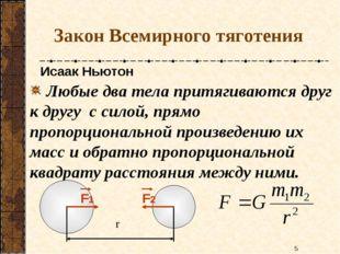 Закон Всемирного тяготения Любые два тела притягиваются друг к другу с силой,