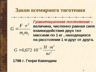 Закон всемирного тяготения Гравитационная постоянная – величина, численно рав
