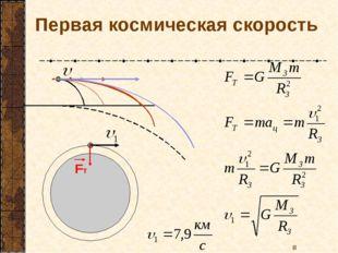 Первая космическая скорость *