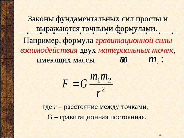 Законы фундаментальных сил просты и выражаются точными формулами. Например, ф...