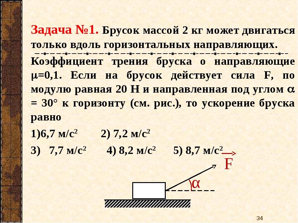 Задача №1. Брусок массой 2 кг может двигаться только вдоль горизонтальных нап...