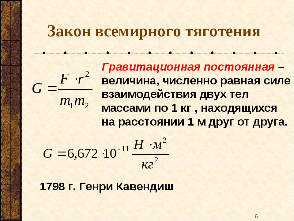 Закон всемирного тяготения Гравитационная постоянная – величина, численно рав...