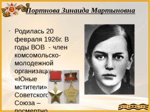 Портнова Зинаида Мартыновна Родилась 20 февраля 1926г. В годы ВОВ - член комс