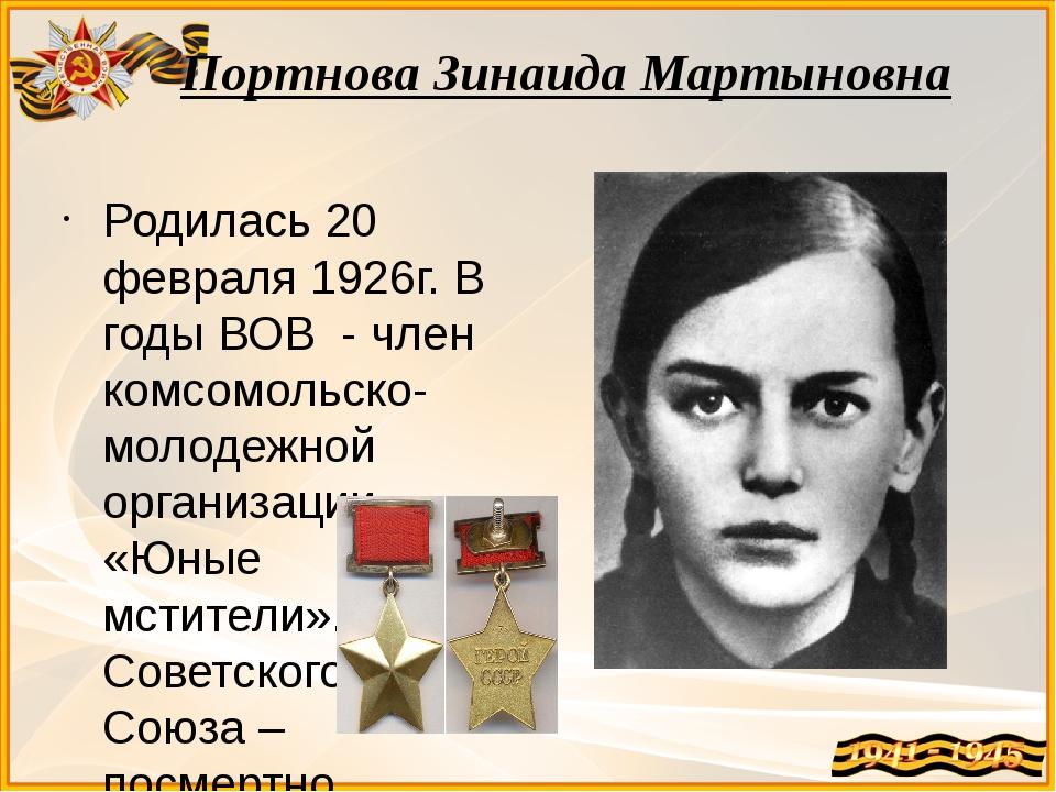 Портнова Зинаида Мартыновна Родилась 20 февраля 1926г. В годы ВОВ - член комс...
