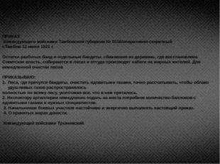 ПРИКАЗ Командующего войсками Тамбовской губернии № 0116/оперативно-секретный