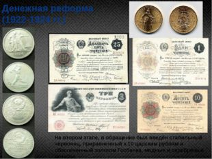 Денежная реформа (1922-1924 гг.) На втором этапе, в обращение был введён стаб