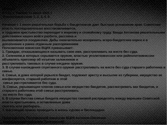 ПРИКАЗ N 171, г. Тамбов 11 июня 1921 г. Уполиткомиссиям 1, 2, 3, 4, 5 Начиная...