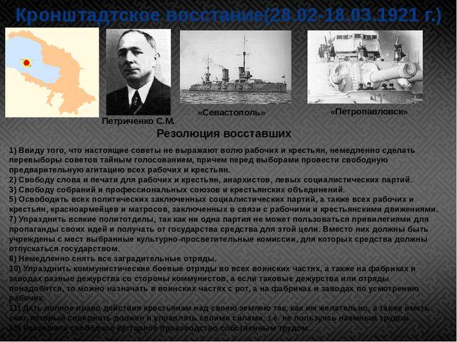 Кронштадтское восстание(28.02-18.03.1921 г.) 1) Ввиду того, что настоящие сов...