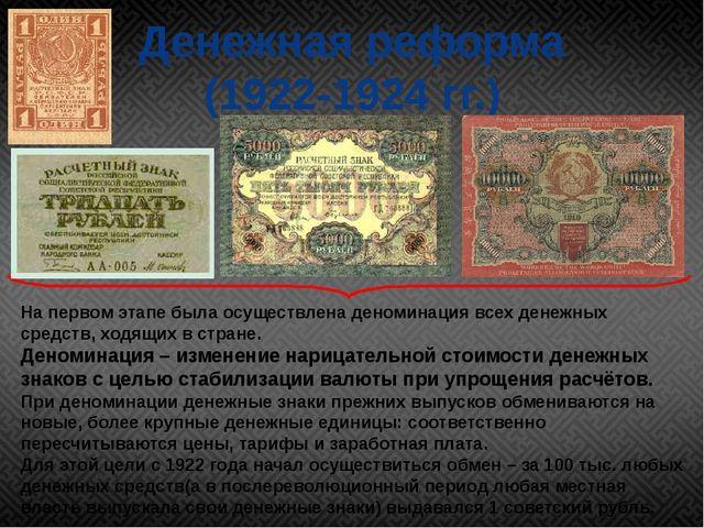 Денежная реформа (1922-1924 гг.) На первом этапе была осуществлена деноминаци...