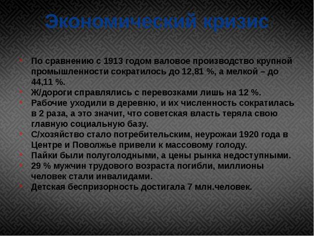 Экономический кризис По сравнению с 1913 годом валовое производство крупной п...
