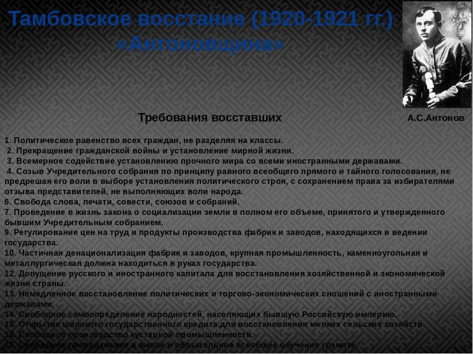 Тамбовское восстание (1920-1921 гг.) «Антоновщина» А.С.Антонов 1. Политическо...