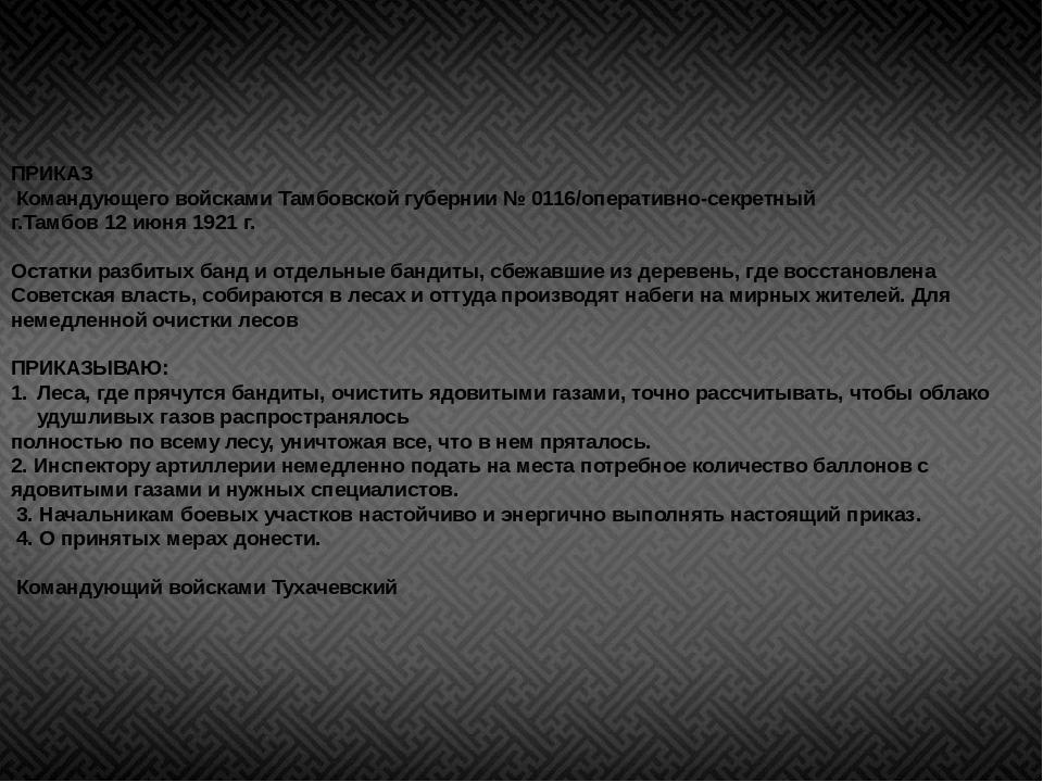 ПРИКАЗ Командующего войсками Тамбовской губернии № 0116/оперативно-секретный...