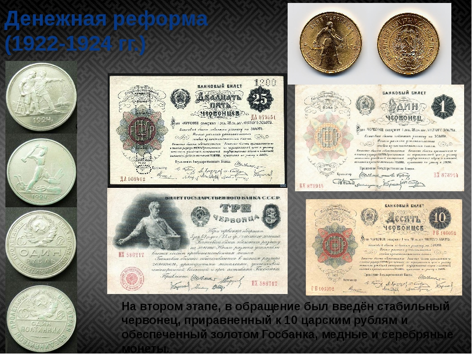 Денежная реформа (1922-1924 гг.) На втором этапе, в обращение был введён стаб...