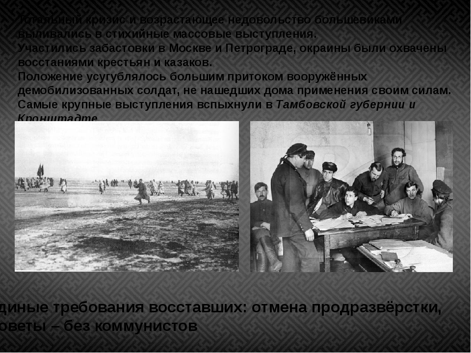 Тотальный кризис и возрастающее недовольство большевиками выливались в стихий...