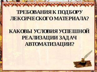 ТРЕБОВАНИЯ К ПОДБОРУ ЛЕКСИЧЕСКОГО МАТЕРИАЛА? КАКОВЫ УСЛОВИЯ УСПЕШНОЙ РЕАЛИЗАЦ