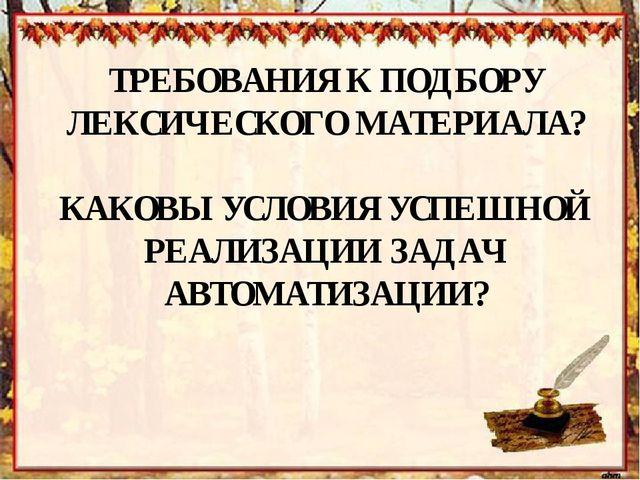 ТРЕБОВАНИЯ К ПОДБОРУ ЛЕКСИЧЕСКОГО МАТЕРИАЛА? КАКОВЫ УСЛОВИЯ УСПЕШНОЙ РЕАЛИЗАЦ...