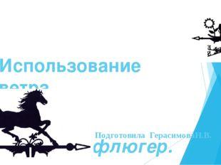 Использование ветра. Изделие: флюгер. Подготовила ГерасимоваН.В.