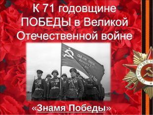 «Знамя Победы»