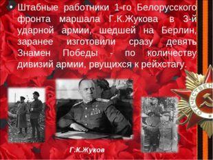 Штабные работники 1-го Белорусского фронта маршала Г.К.Жукова в 3-й ударной