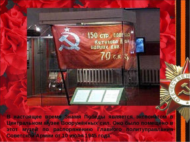 В настоящее время Знамя Победы является экспонатом в Центральном музее Вооруж...