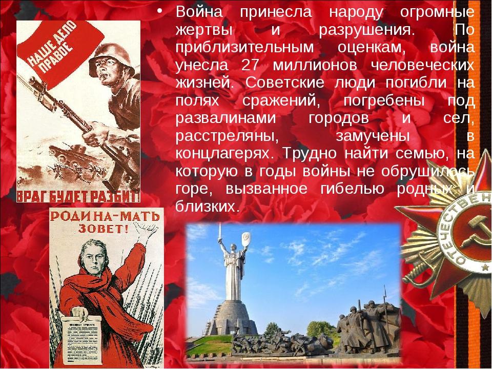 Война принесла народу огромные жертвы и разрушения. По приблизительным оценка...