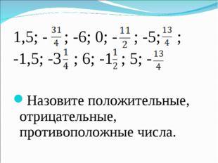 1,5; - ; -6; 0; - ; -5; ; -1,5; -3 ; 6; -1 ; 5; - Назовите положительные, от