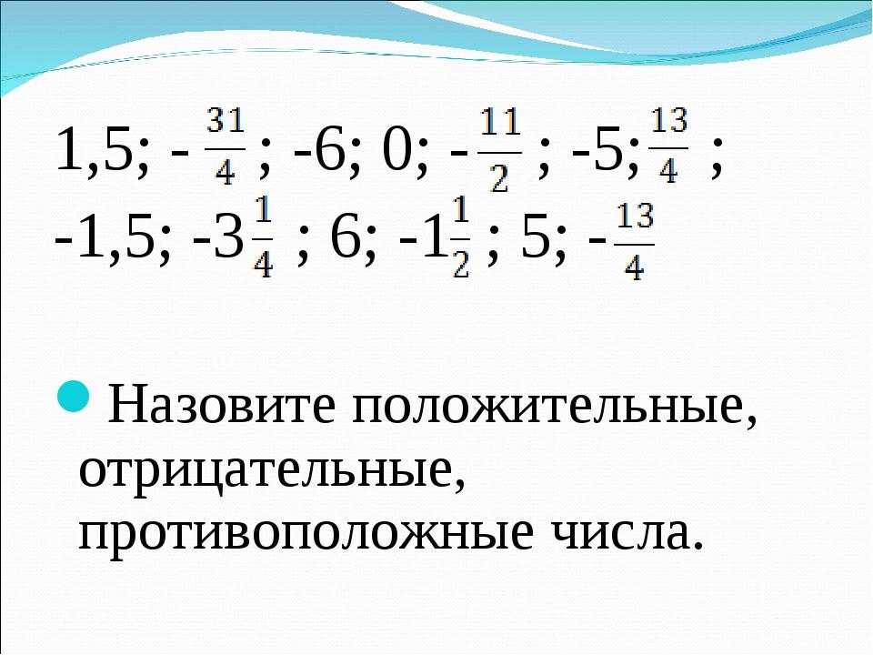 1,5; - ; -6; 0; - ; -5; ; -1,5; -3 ; 6; -1 ; 5; - Назовите положительные, от...