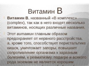 Витамин В Витамин В, названный «В комплекс» (complex), так как в него входят