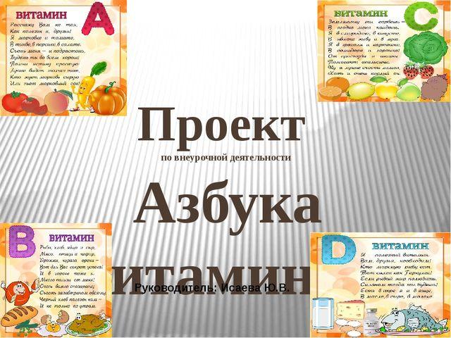 Доклад витамины для начальной школы 9959