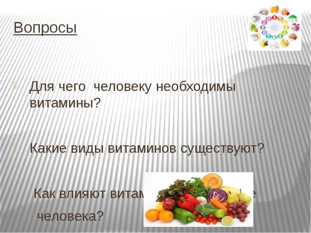 Вопросы Для чего человеку необходимы витамины? Какие виды витаминов существую...