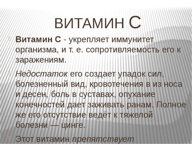 ВИТАМИН С Витамин С - укрепляет иммунитет организма, и т. е. сопротивляемость...
