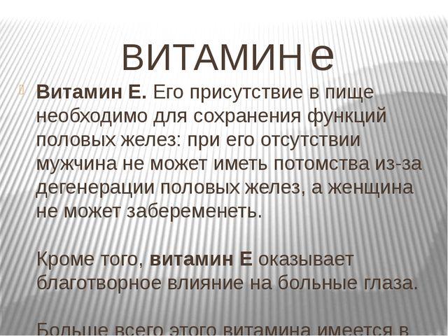 ВИТАМИН е Витамин Е. Его присутствие в пище необходимо для сохранения функций...
