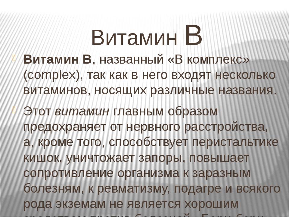 Витамин В Витамин В, названный «В комплекс» (complex), так как в него входят...