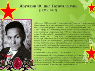 Яруллин Фәнис Гатаулла улы (1938 - 2011)  Ф.Яруллин 1938 нче елның 9 нчы