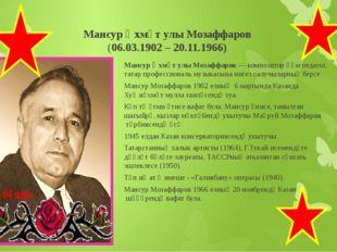 Мансур Әхмәт улы Мозаффаров (06.03.1902 – 20.11.1966) Мансур Әхмәт улы Моза