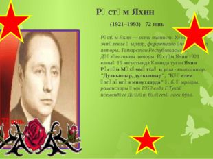 Рөстәм Яхин (1921–1993) 72 яшь Рөстәм Яхин — оста пианист. Ул тирән эчтәлекле