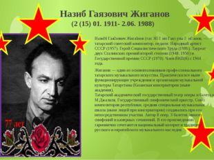 Назиб Гаязович Жиганов (2 (15) 01. 1911- 2.06. 1988) Нази́б Гая́зович Жига́н