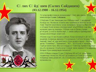 Сәлих Сәйдәшев (Салих Сайдашев) (03.12.1900 – 16.12.1954) Ул татар профессио