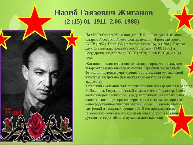 Назиб Гаязович Жиганов (2 (15) 01. 1911- 2.06. 1988) Нази́б Гая́зович Жига́н...