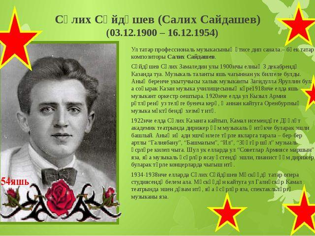 Сәлих Сәйдәшев (Салих Сайдашев) (03.12.1900 – 16.12.1954) Ул татар профессио...